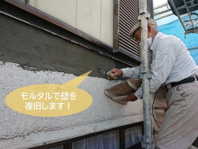 岸和田市の外壁をモルタルで復旧