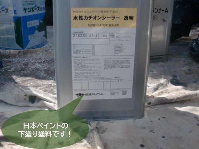 岸和田市の外壁塗装で使用する日本ペイントの下塗り塗料