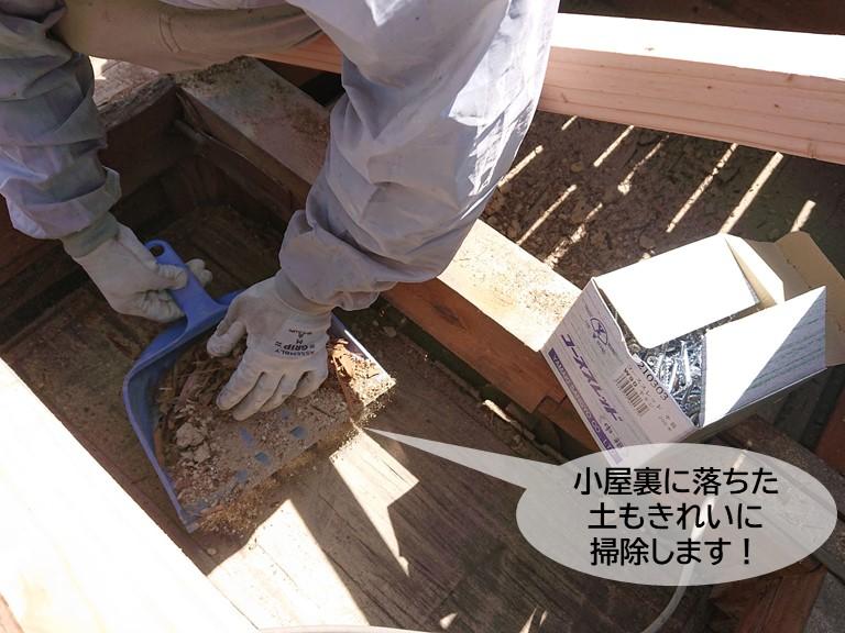 岸和田市の小屋裏に落ちた土もきれいに掃除します