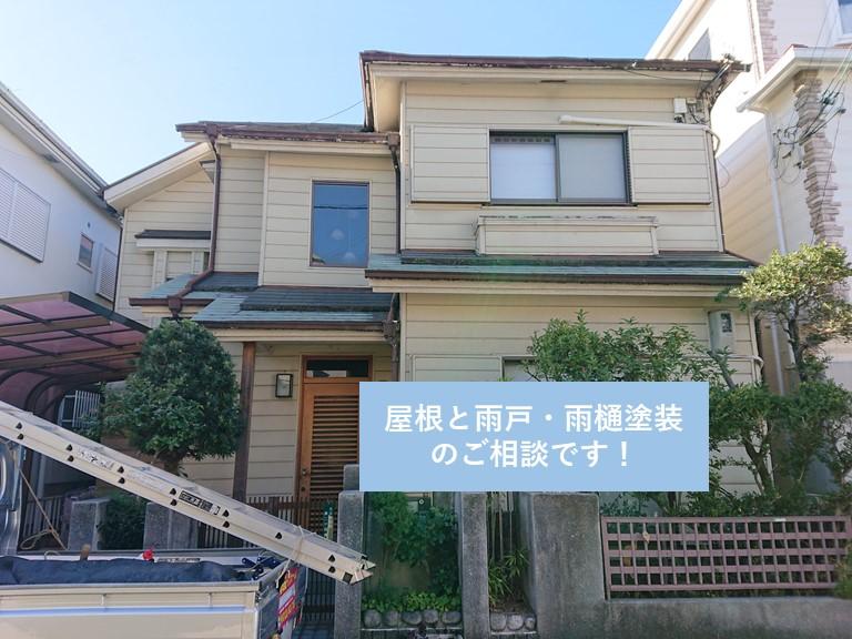 岸和田市の屋根と雨戸・雨樋塗装のご相談