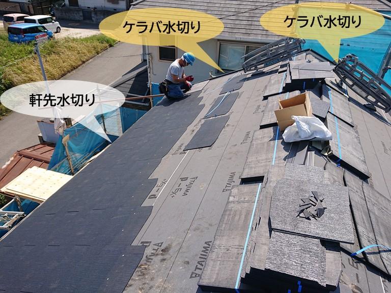 岸和田市の屋根に取り付けたケラバ水切りと軒先水切り