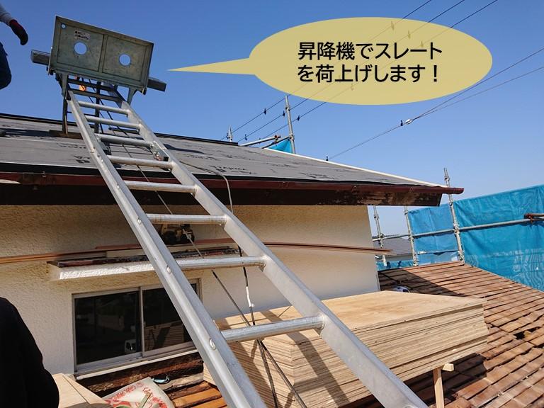 岸和田市の屋根に設置した昇降機でスレートを荷上げします