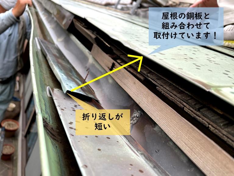 岸和田市の屋根の唐草