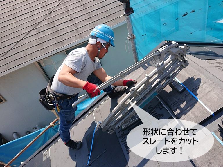 岸和田市の屋根の形状に合わせてスレートをカットします