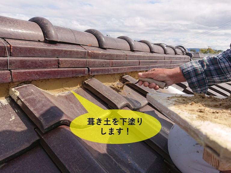 岸和田市の屋根の漆喰塗りで葺き土を下塗りします