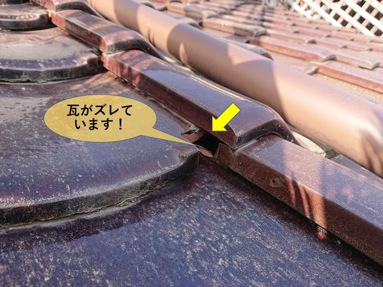 岸和田市の屋根の瓦がズレています