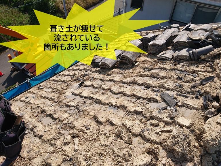 岸和田市の屋根の葺き土が痩せて流されている箇所もありました