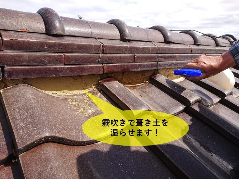 岸和田市の屋根の葺き土を霧吹きで湿らせます