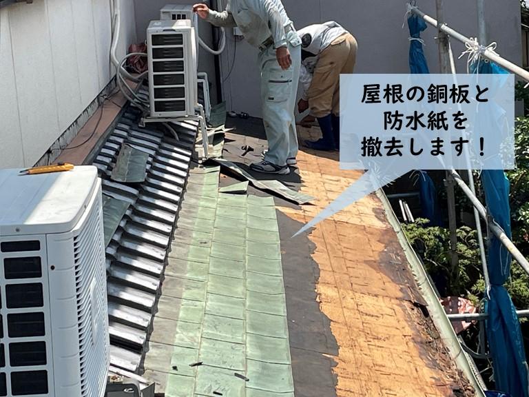 岸和田市の屋根の銅板を撤去します