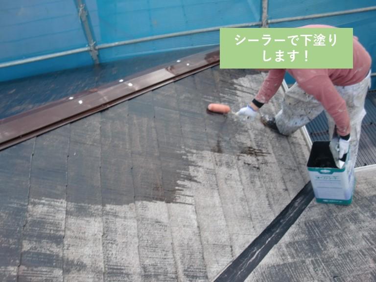 岸和田市の屋根をシーラーで下塗り
