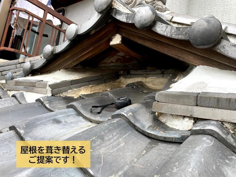 岸和田市の屋根を葺き替えるご提案