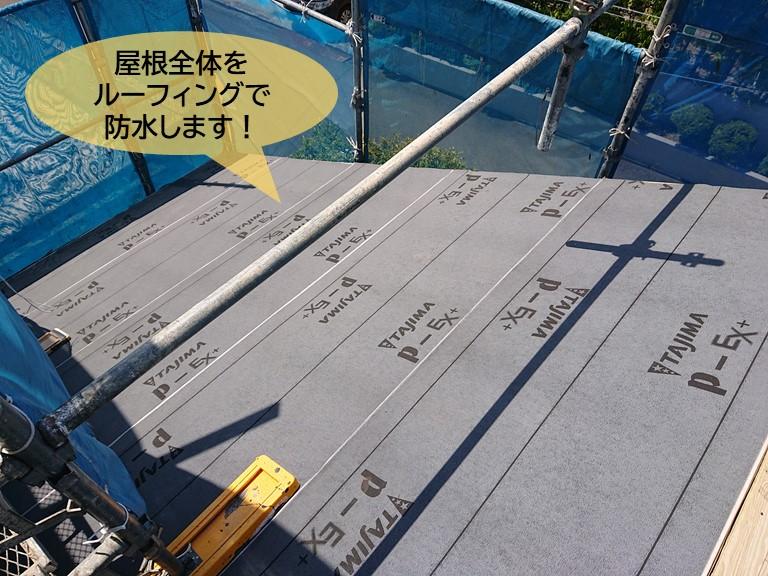 岸和田市の屋根全体をルーフィングで防水します