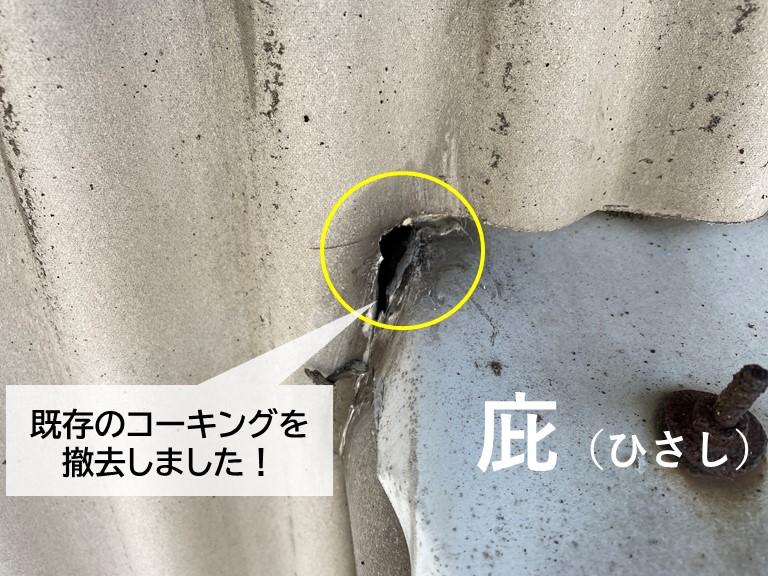 岸和田市の工場の庇のコーキングを撤去