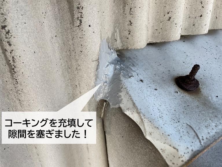 岸和田市の工場の庇をコーキングで防水