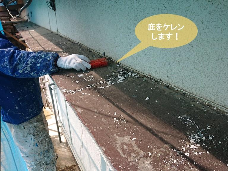 岸和田市の庇をケレンします