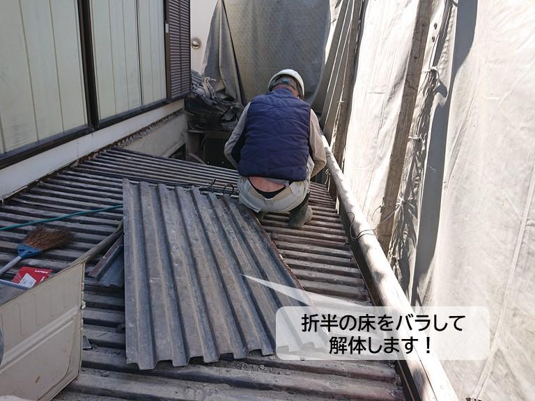 岸和田市の折半の床をバラして解体