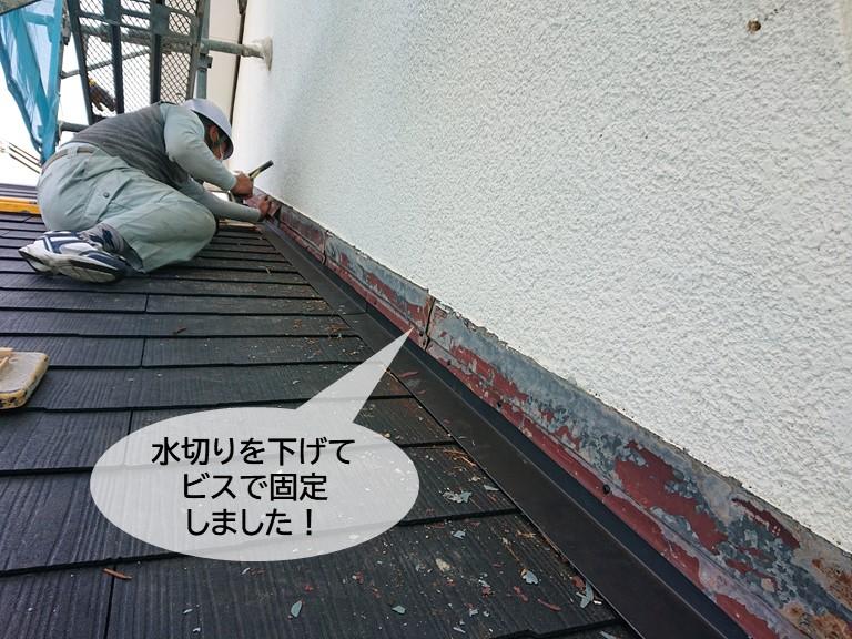 岸和田市の既存の壁際水切りを下げてビスで固定