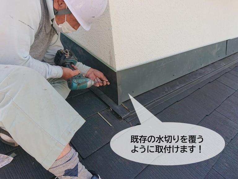 岸和田市の既存の水切りを覆うように新しい水切りを取付けます