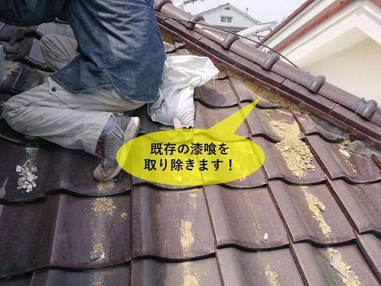 岸和田市の既存の漆喰を取り除きます