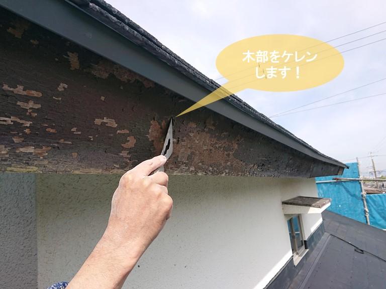 岸和田市の木部をケレンします