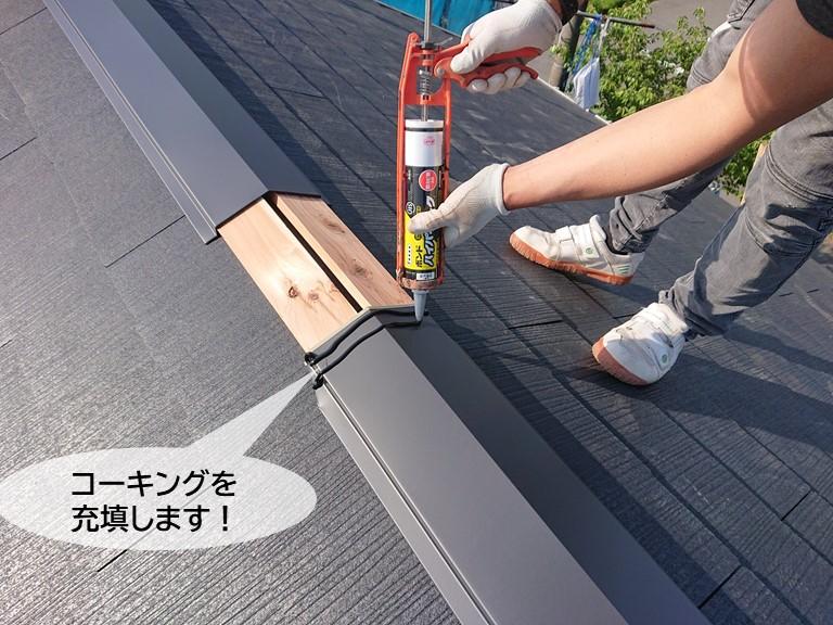 岸和田市の板金の継ぎ目にコーキングを充填