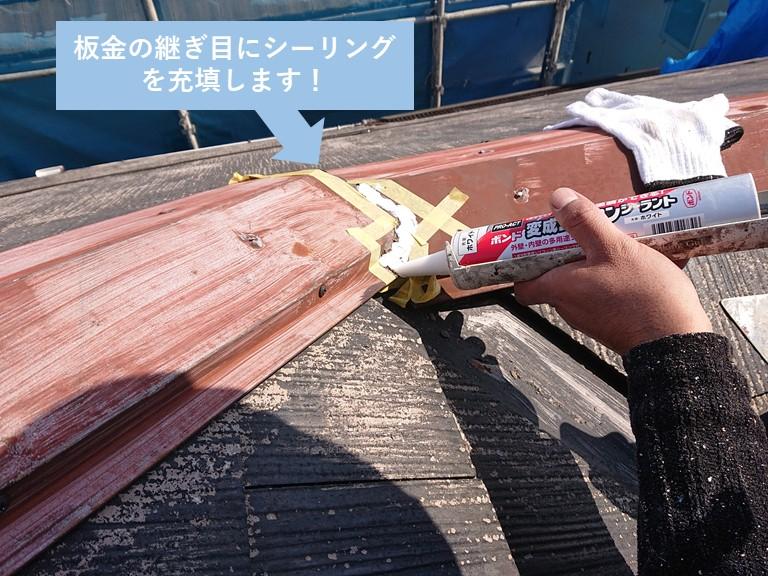 岸和田市の板金の継ぎ目にシーリングを充填します