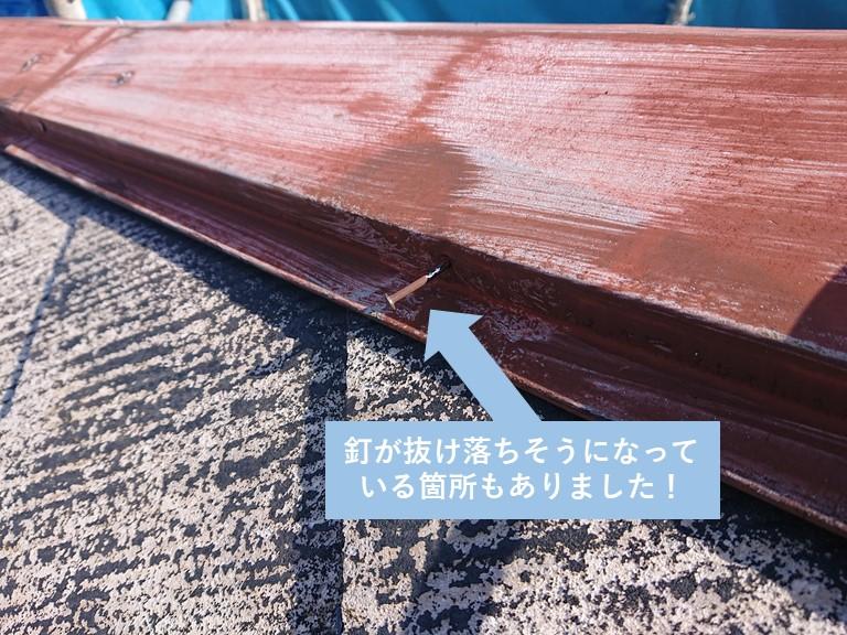 岸和田市の棟板金の釘が緩んでいたのでビスで固定しました!