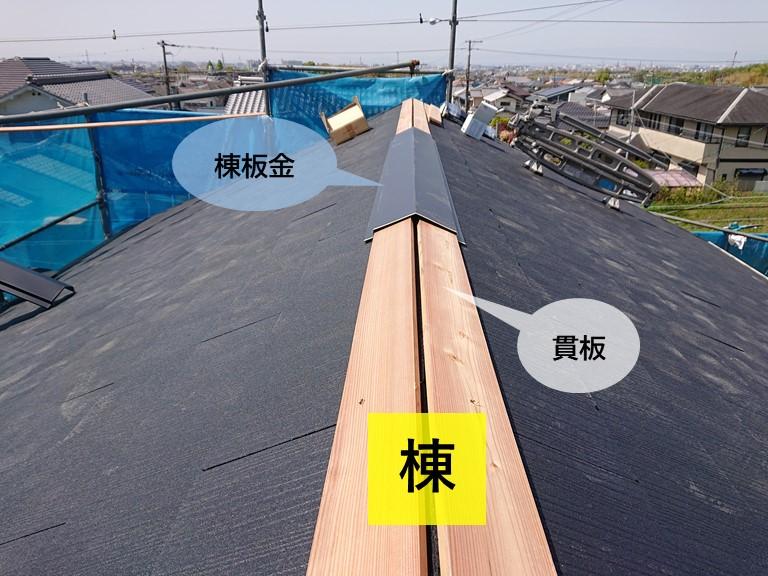 岸和田市の棟に貫板と板金を取付け