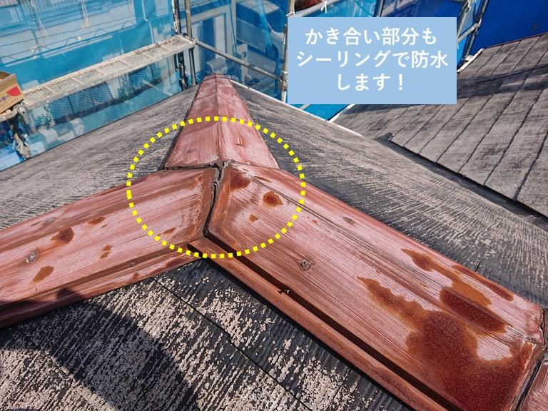 岸和田市の棟のかき合い部分もシーリングで防水します