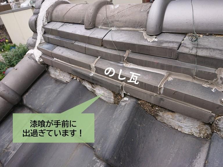 岸和田市の棟の漆喰が手前に出過ぎています