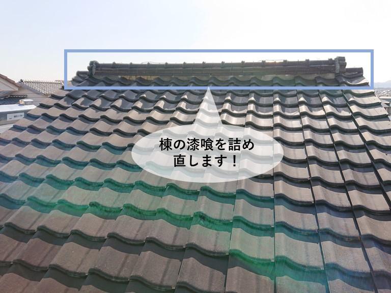 岸和田市の屋根の剥がれてきた漆喰の詰め直し工事を行いました!
