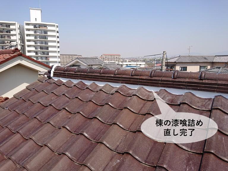 岸和田市の棟の漆喰詰め直し完了