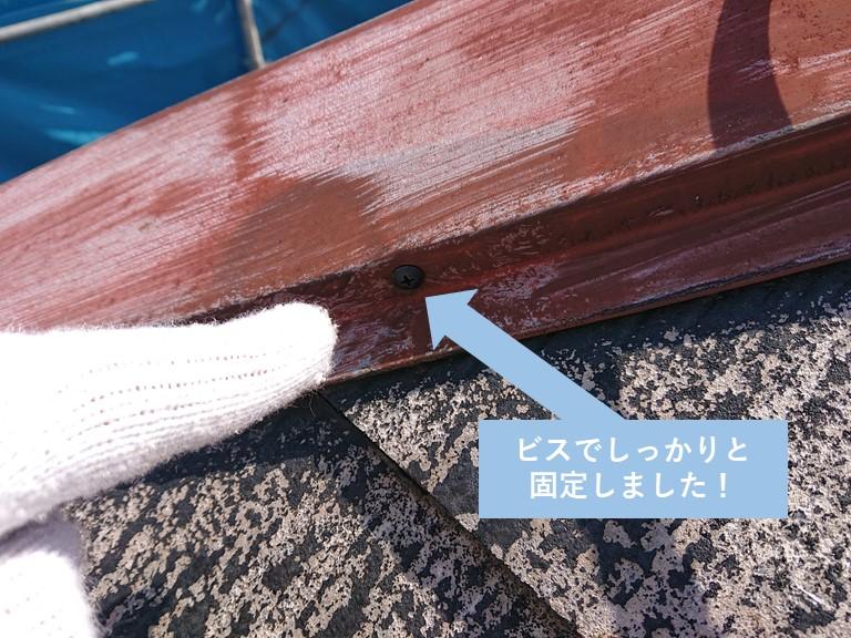 岸和田市の棟板金をビスでしっかりと固定