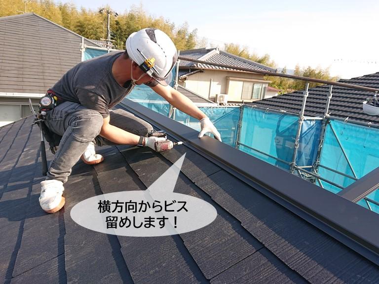 岸和田市の棟板金を横方向からビス留め