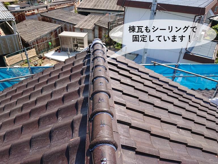 岸和田市の棟瓦もシーリングで固定