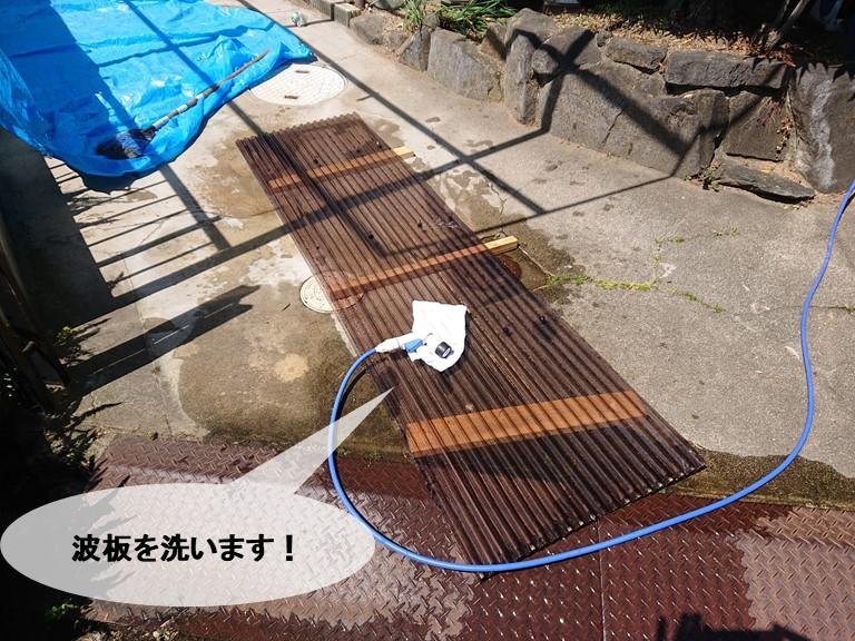 岸和田市の波板を洗います