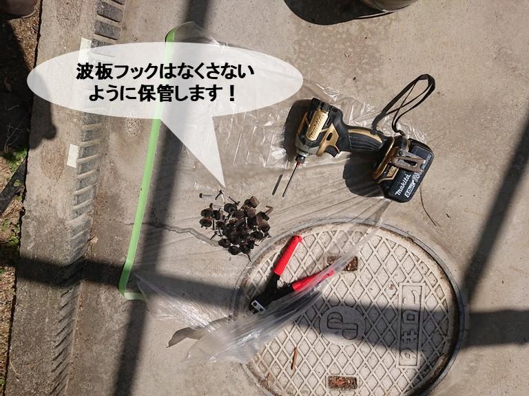 岸和田市の波板フックはなくさないように保管します