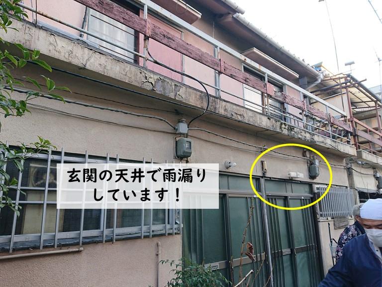 岸和田市の玄関の天井からの雨漏り