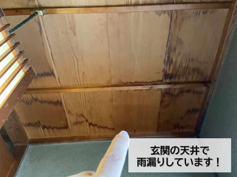 岸和田市の玄関の天井で雨漏りしています