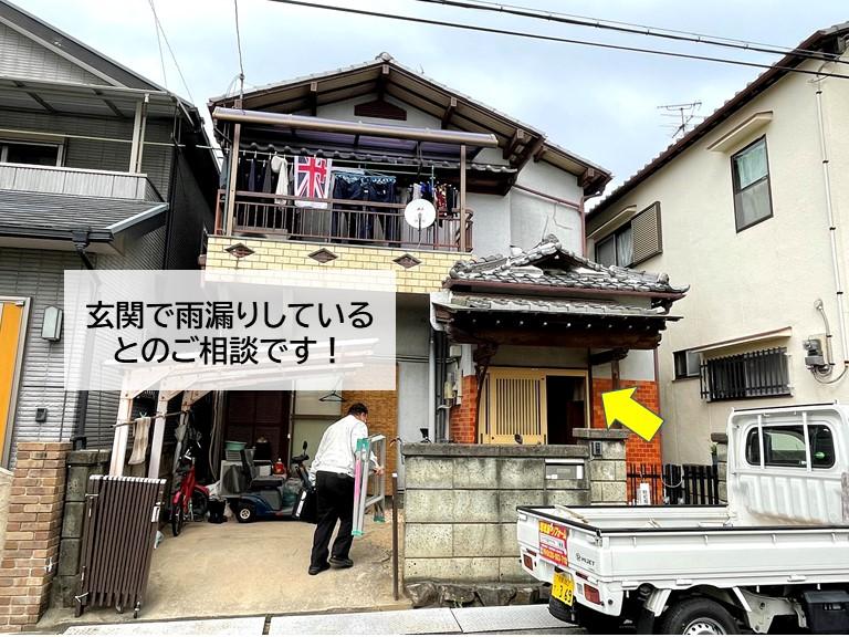 岸和田市の玄関の天井で雨漏り発生!