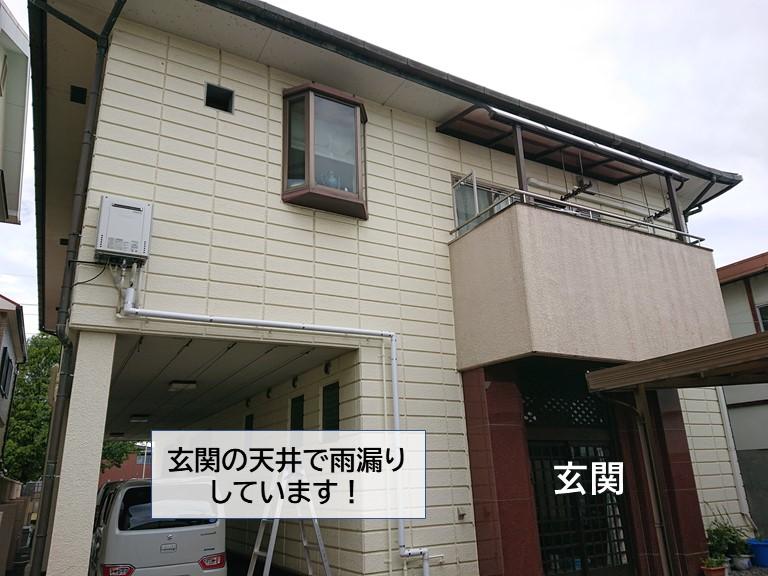 岸和田市の玄関の天井で雨漏り発生