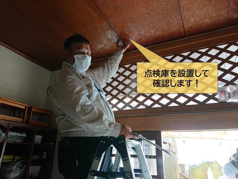 岸和田市の玄関の天井に点検庫を設置します