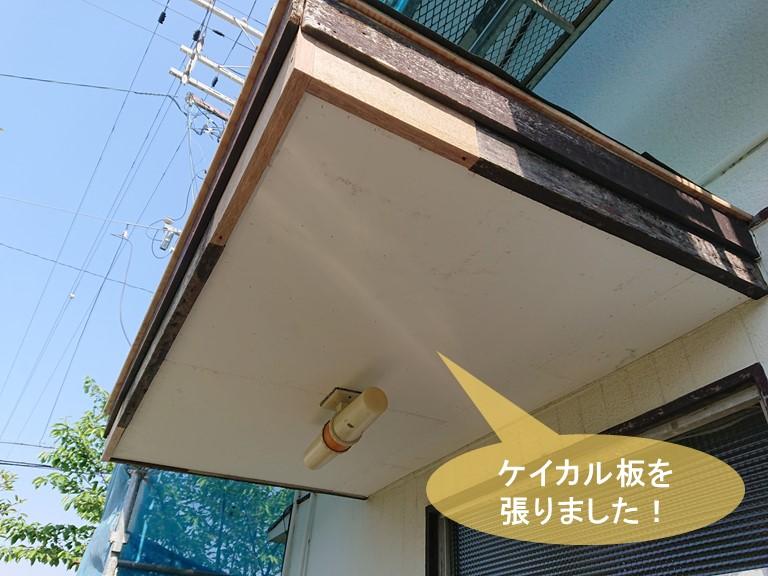 岸和田市の玄関庇にケイカル板を張りました