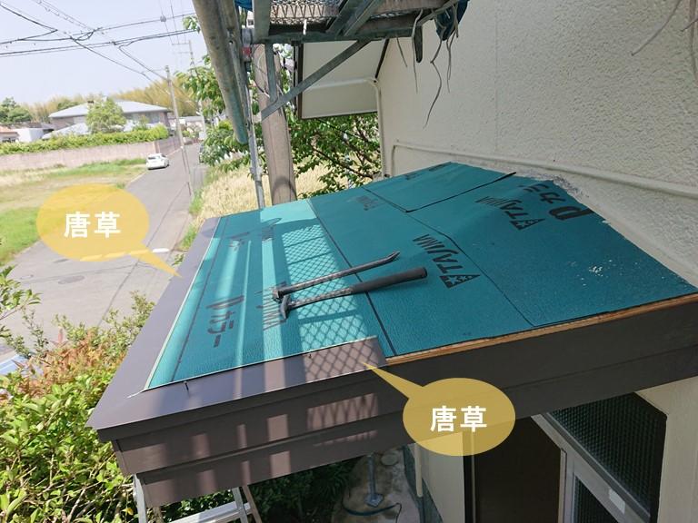 岸和田市の玄関庇に唐草を取付けます