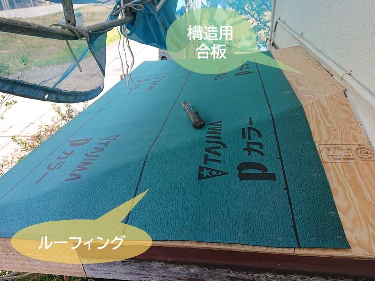 岸和田市の玄関庇に構造用合板とルーフィング敷