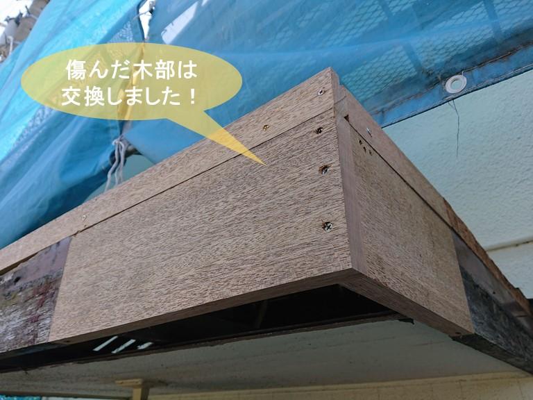 岸和田市の玄関庇の傷んだ木部は交換しました