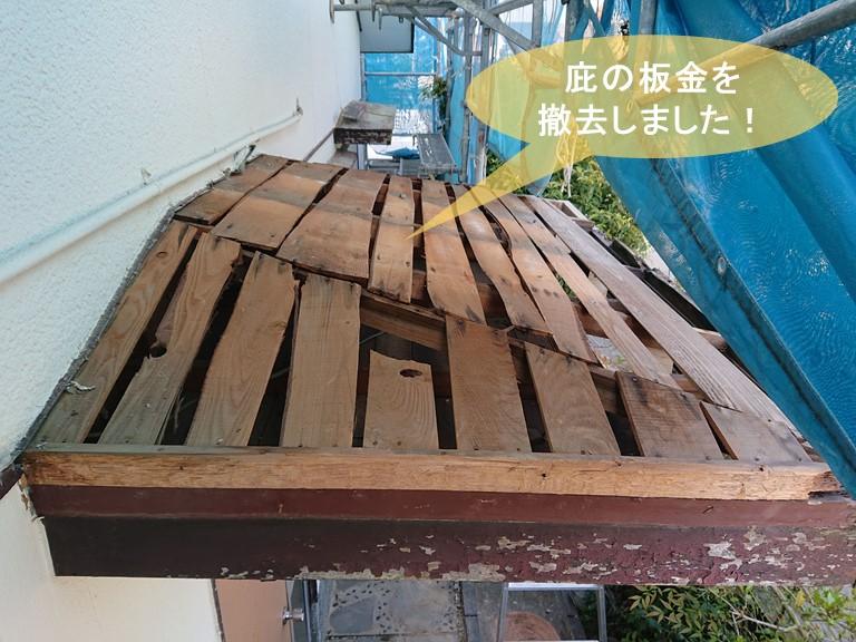 岸和田市の玄関庇の板金を撤去しました