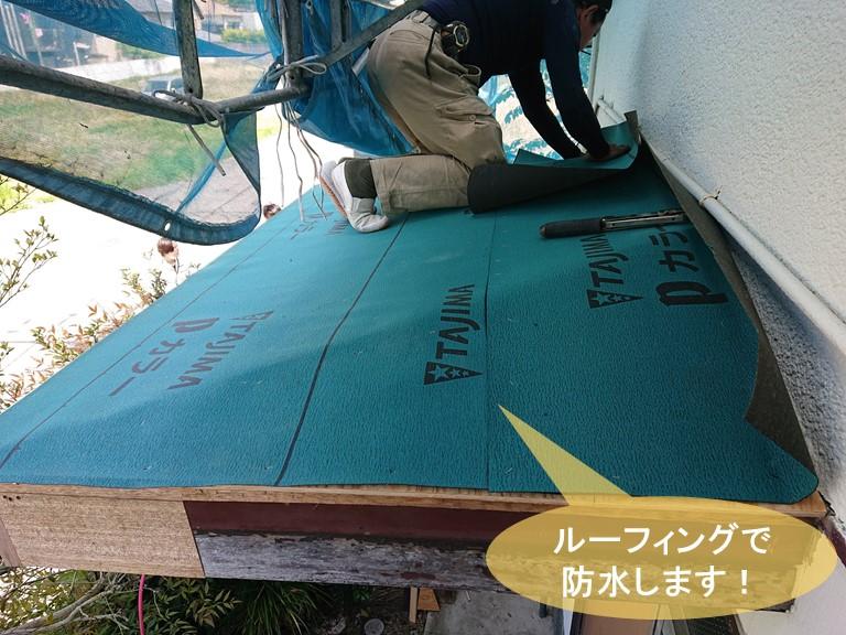岸和田市の玄関庇をルーフィングで防水