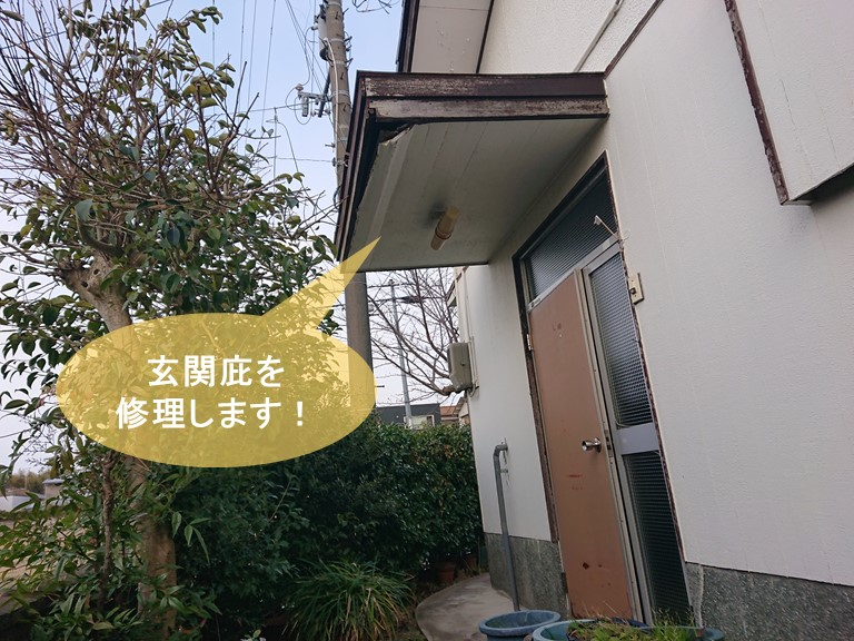 岸和田市の玄関庇を修理します