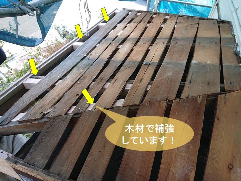 岸和田市の玄関庇を木材で補強しています